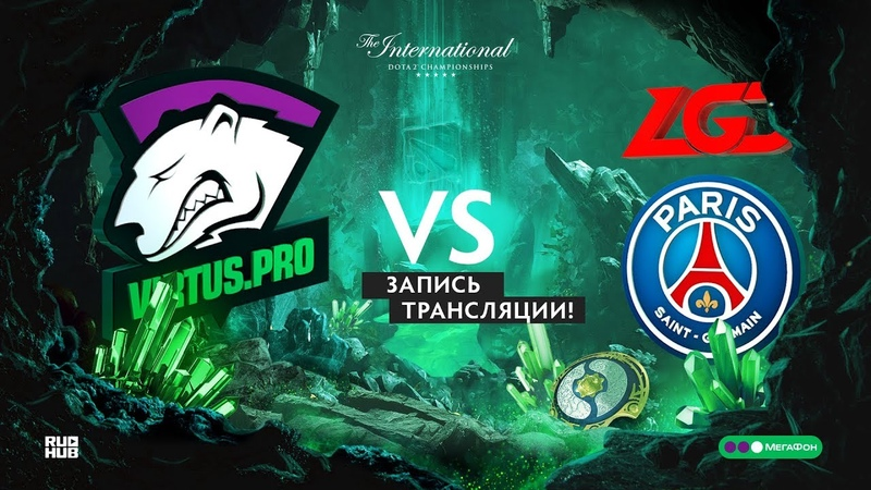 Virtus.pro vs PSG.LGD, The International 2018, Playoff, game 1