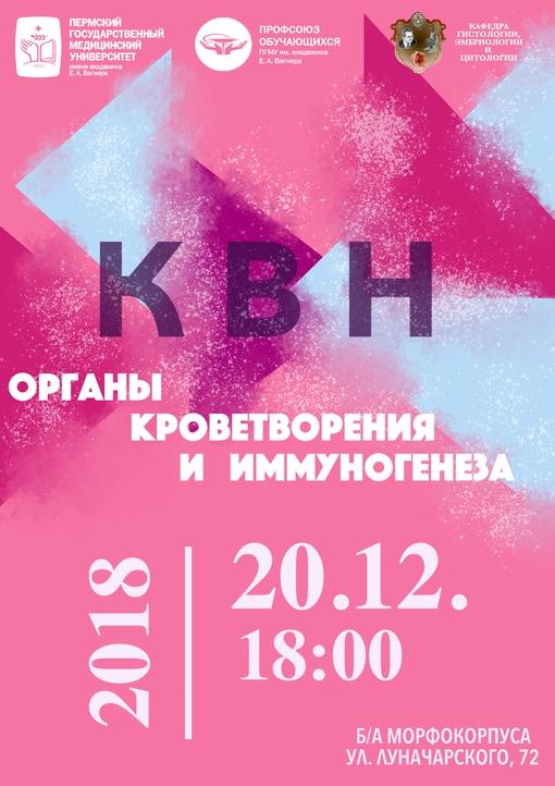 Афиша мероприятий декабрь 2019 в Перми