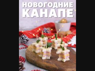 Новогодние канапе Eat Easy