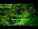 V-s.mobiИндийский клип Салман кхан Тери мери HD 1080рперевод на русском.mp4