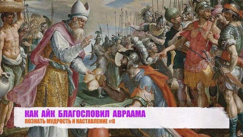 КАК АЙК БЛАГОСЛОВИЛ АВРААМА. ПОЗНАТЬ МУДРОСТЬ И НАСТАВЛЕНИЕ 8