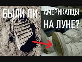 Были ли американцы на Луне? Все ЗА и ПРОТИВ