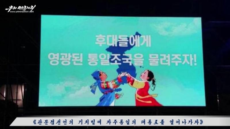 《판문점선언의 기치밑에 자주통일의 대통로를 열어나가자》 -남조선에서 《민족의 자주와 대단결을 위한 조국통일촉진대회》 진행-