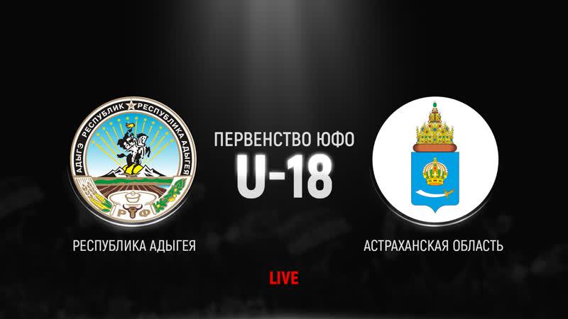 Первенство ЮФО U-18. Республика Адыгея - Астраханская область