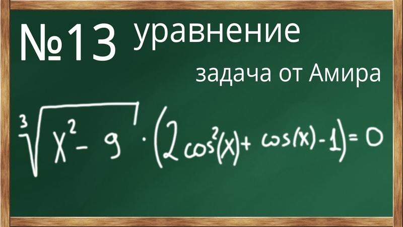 Уравнение 13 из профильного ЕГЭ по математике Решение задачи с пробного ЕГЭ Корень и косинусы