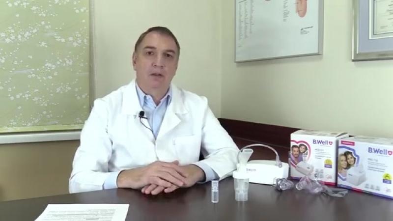 Небулайзер_ лечение астмы, ХОБЛ, бронхита, ринита. Видео инструкция,