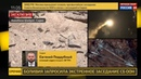 Новости на Россия 24 • Удар США по Сирии. Репортаж Евгения Поддубного с авиабазы Шайрат