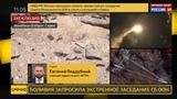 Новости на Россия 24 Удар США по Сирии. Репортаж Евгения Поддубного с авиабазы Шайрат
