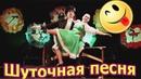 Шуточная песня! 💗♫ ПОЗИТИВ Раиса Отрадная...