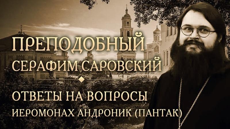 Опыт духовной жизни преподобного Серафима Саровского Ответы на вопросы Иеромонах Андроник Пантак