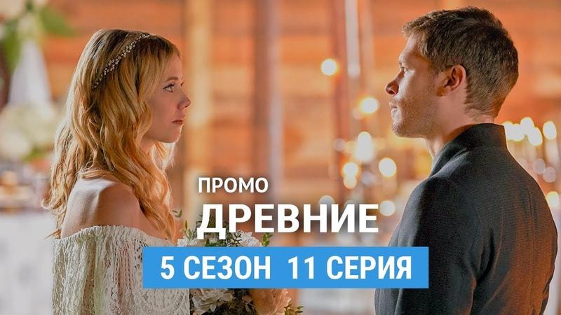 Древние 5 сезон 11 серия Промо (Русская Озвучка)