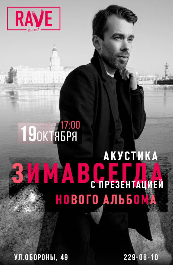 Афиша Ростов-на-Дону ЗИМАВСЕГДА /19 октября/ Ростов-на-Дону