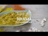 ПроСТО/Про100 Кухня - 4 сезон 09 серия