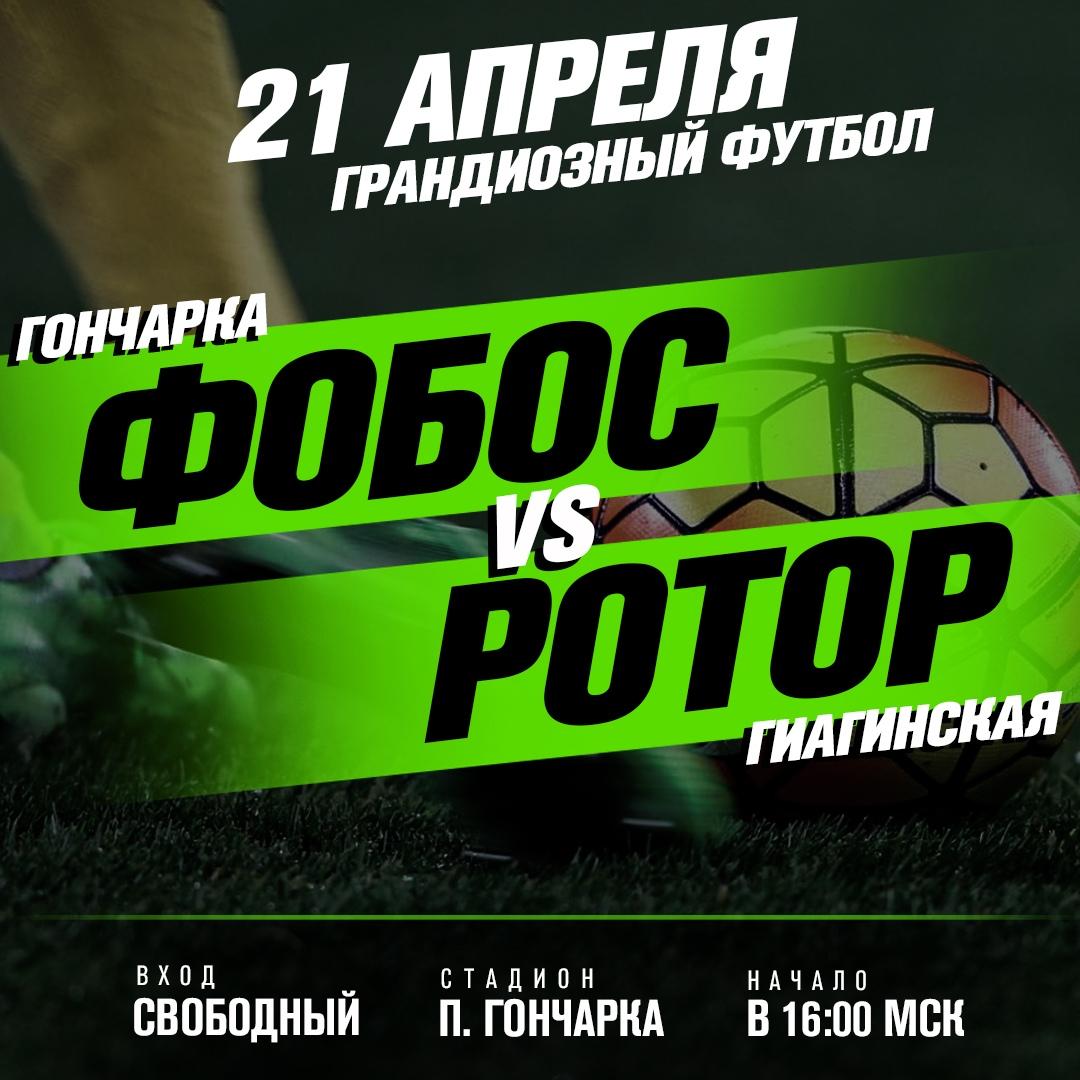 ФУТБОЛ @ стадион п.Гончарка