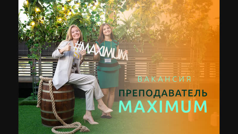 вакансия преподавателя MAXIMUM