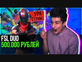 Стрим // FSL DUO (500.000 Рублей) // s3r4.tv