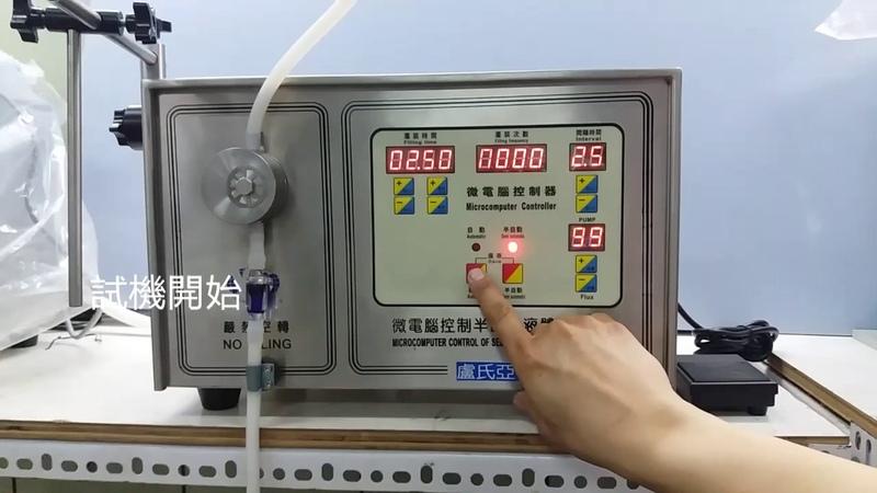食品包裝機械:半自動液體填充機 【盧氏亞信企業有限公司】