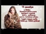 18 декабря ярмарка-распродажа меховых изделий в МКДЦ.