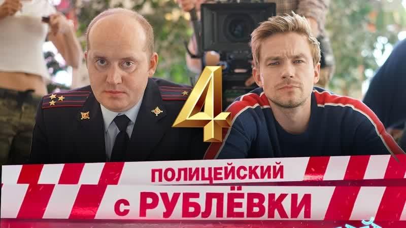ΠOΛͶЦEҊCKͶҊ C PYƂΛEBKͶ ( сезон 4) 4,5,6,7,8 серии