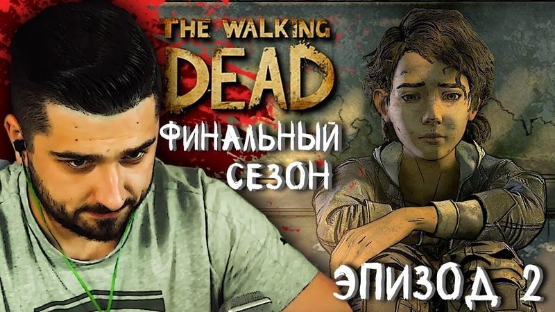 ПОСЛЕДНИЙ ЭПИЗОД THE WALKING DEAD ► Эпизод 2 Сезон 4 ► The Walking Dead
