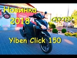 Скутер YIBEN Click 150 Обзор. Новинка 2018