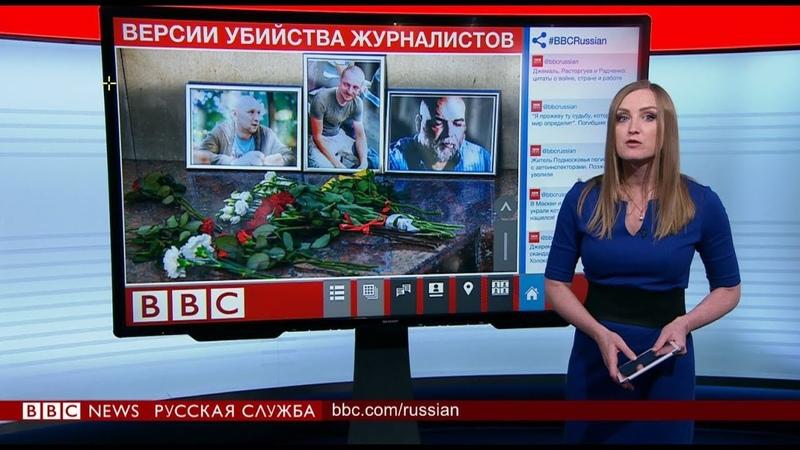 BBC News о погибших русских журналистах в африке..