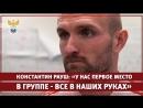 Константин Рауш: «У нас первое место в группе - все в наших руках»