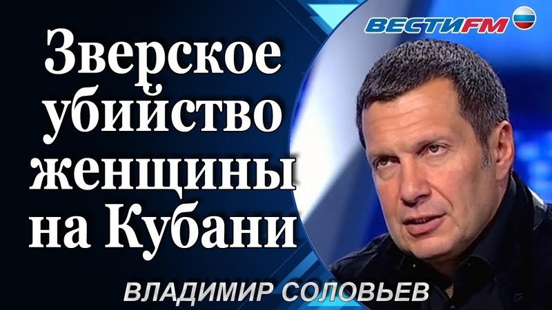 Соловьев в БЕШЕНСТВЕ! Зверство ПОДОНКОВ на Кубани