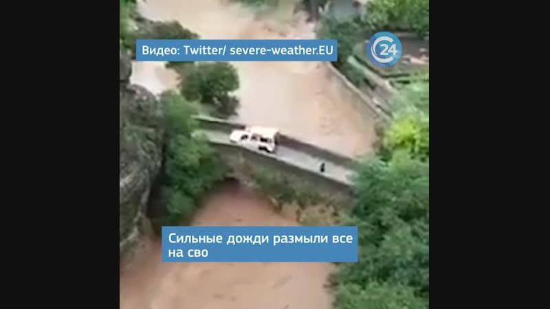 Европу залило, ждать ли ливни в Саратове