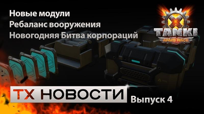 ТХ Новости. Выпуск 4