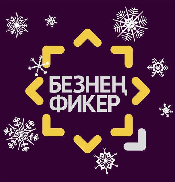 Афиша Татарча Дебат БЕЗНЕ ФИКЕР!