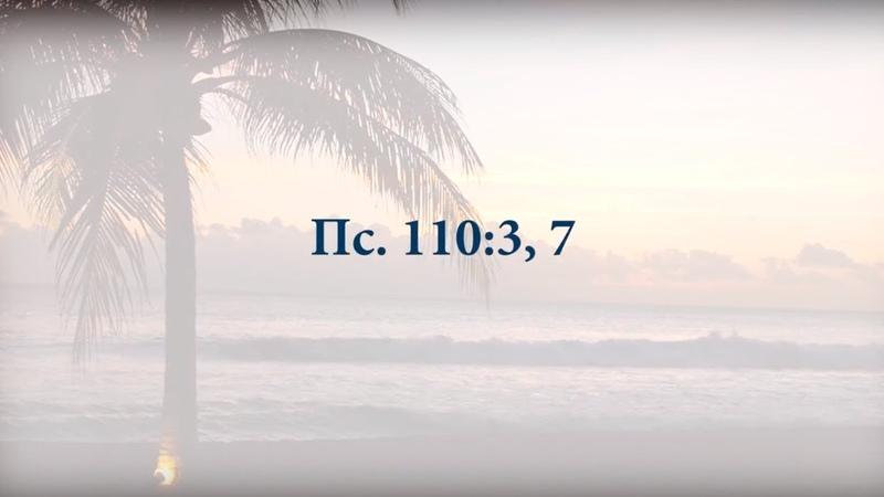 10. Пс. 110:3, 7