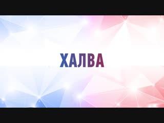 """Видео-визитка группы Халва для кавер-конкурса """"Искусство объединяет"""""""