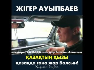 Жігер Ауыпбаев - Қазақтың қызы қазаққа ғана жар болсын!