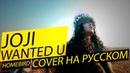 Joji - WANTED U НА РУССКОМ (COVER BY HOMEBIRD)