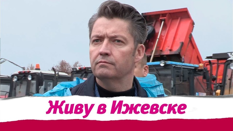 Объезд города с главой Ижевск