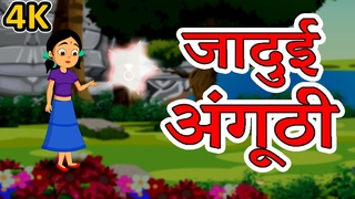 जादुई अंगूठी | Hindi Cartoon | Moral Stories for Kids | Panchatantra Ki Kahaniya | Maha Cartoon TV