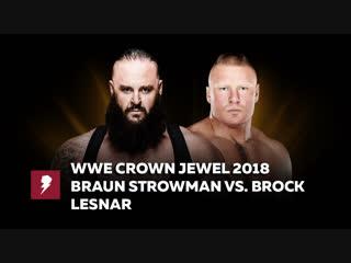 [#My1] ЦЦУ Краун Джевел 2018 - Брок Леснар против Брона Строумэна