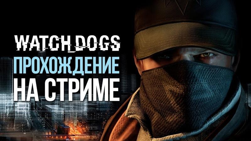 Watch Dogs PC Ultra - Прохождение на СТРИМЕ 7