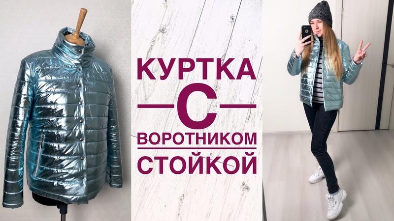 Стёганая куртка с воротником. Обзор куртки. Выкройка |TIM_hm|