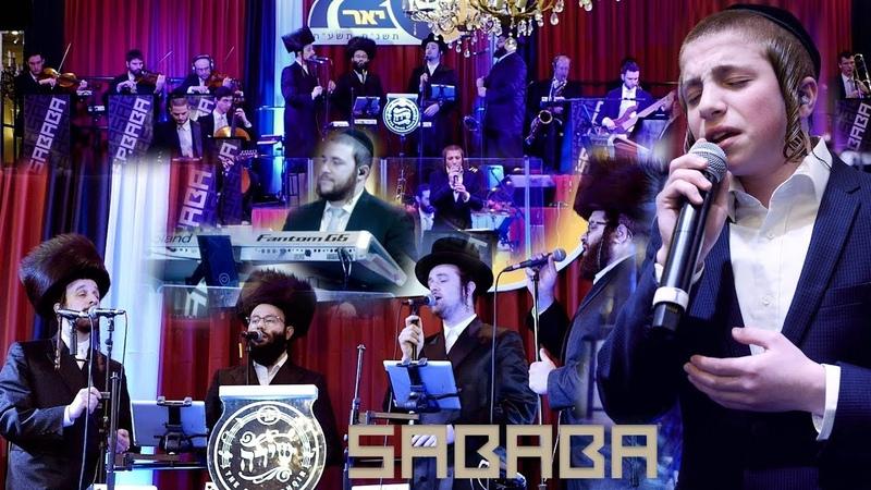 Brive'le – Shira Choir Sababa ft. Avrum Chaim Green | מקהלת שירה, אברהם חיים גרין - בריו149