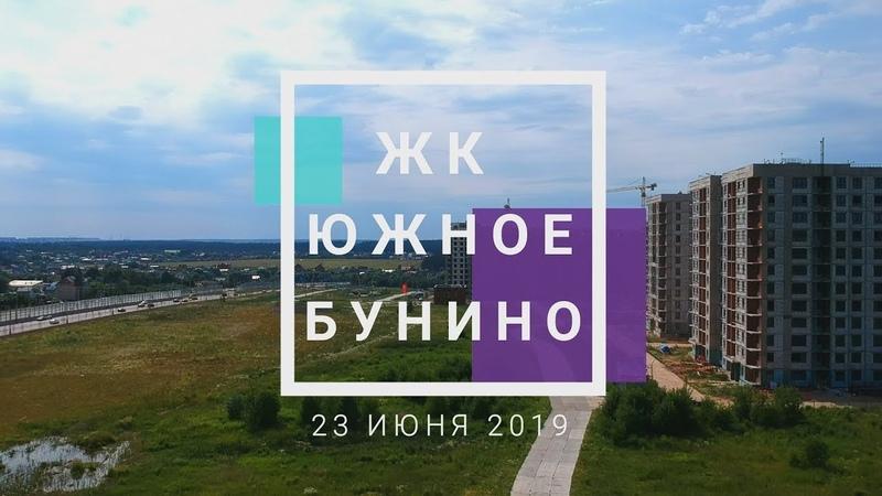 ЖК Южное Бунино Ход строительства Видео с высоты Июнь 2019
