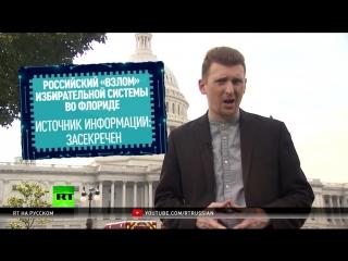 Сенатор-демократ из Флориды обвинил русских во взломе системы регистрации избирателей