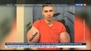 Новости на Россия 24 • Хана базукам : Кирилл Терешин лишился огромных рук