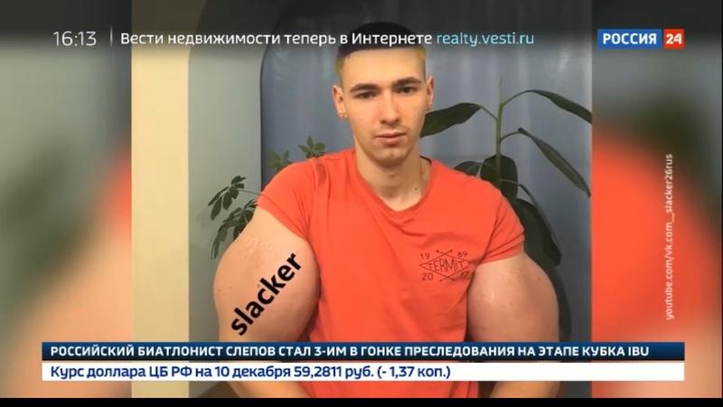 Новости на Россия 24 • Хана базукам: Кирилл Терешин лишился огромных рук