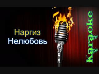 Наргиз - Нелюбовь ( караоке )