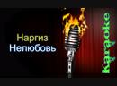 Наргиз Нелюбовь караоке