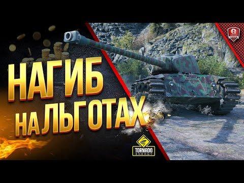 ПРОГИБ НА ЛЬГОТНЫХ ТАНКАХ worldoftanks wot танки — [wot-vod.ru]