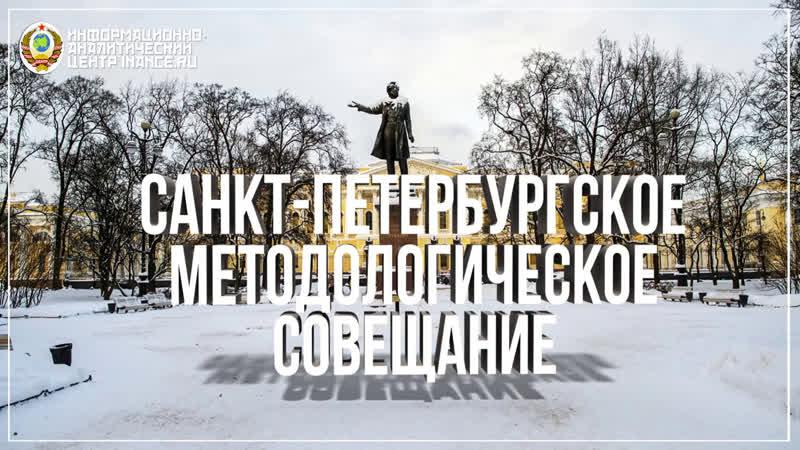 Санкт-Петербургское методологическое совещание (с 5 по 8 декабря с 12:00 до 20:00)