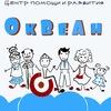 АНО «Центр помощи и развития «ОкВеАн»